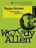 Вуди Аллен - Побочные эффекты