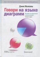 Джин Желязны - Говори на языке диаграмм. Пособие по визуальным коммуникациям