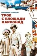Владислав Крапивин - Трое с площади Карронад