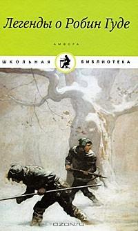 Михаил Гершензон - Легенды о Робин Гуде (сборник)