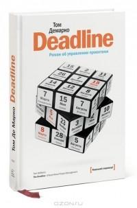 Том ДеМарко - Deadline. Роман об управлении проектами