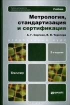 Метрология, стандартизация, сертификация а.г сергеев м.в латышев в.в терегея кубики для сертификация бетона