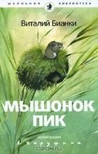 Виталий Бианки - Мышонок Пик (в комплекте из 15 книг)