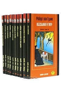 Роберт ван Гулик - Детектив о судье Ди (комплект из 10 книг)
