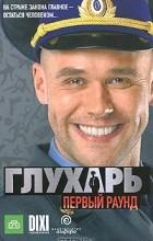 Иван Зарубин - Глухарь. Первый раунд