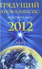 Ирина Шлионская - Грядущий Апокалипсис: действительно в 2012 году?