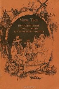 Марк Твен - Приключения Тома Сойера и Гекльберри Финна (сборник)