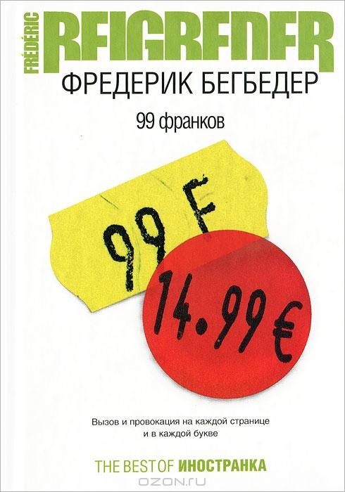 Рецензия к книге 99 франков 3362