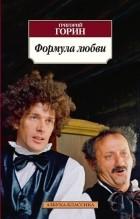Григорий Горин - Формула любви. Пьесы и киносценарии (сборник)