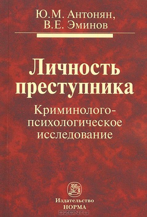 Уголовно Исполнительной Право Учебник Эминов