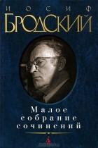 Иосиф Бродский - Малое собрание сочинений (сборник)
