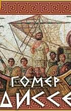 Гомер  - Одиссея (аудиокнига MP3)