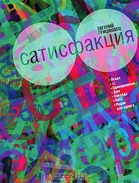 Евгений Гришковец - Сатисфакция