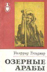 Уилфрид Тэсиджер - Озерные арабы