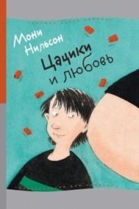 Мони Нильсон-Брэнстрем - Цацики и любовь