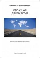 - Облачная демократия
