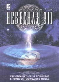 Аудиокнига небесная 911 роберт стоун