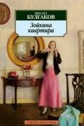 Михаил Булгаков - Зойкина квартира (сборник)