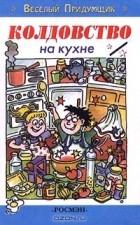 Ричард Робинсон — Колдовство на кухне