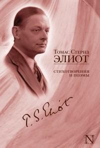 Томас Стернз Элиот - Стихотворения и поэмы (сборник)