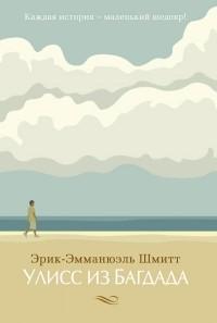 Эрик-Эмманюэль Шмитт - Улисс из Багдада