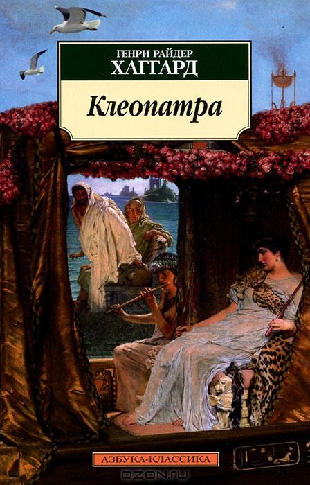 Дневник Клеопатры Маргарет Джордж