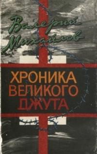 Валерий Михайлов - Хроника великого джута