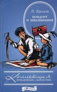 Читать онлайн  Кассиль Лев Кондуит и Швамбрания