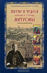 - Житие и чудеса блаженной старицы Матроны (сборник)