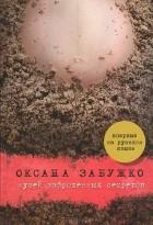 Оксана Забужко - Музей заброшенных секретов