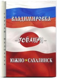 Сергей Федорчук - Владимировка - Тоёхара - Южно-Сахалинск