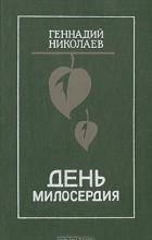 Геннадий Николаев - День милосердия