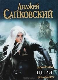 Анджей Сапковский - Цири (сборник)
