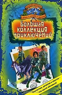 - Большая коллекция приключений (сборник)