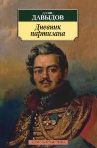 Денис Давыдов - Дневник партизана (сборник)