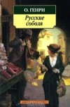 О. Генри — Русские соболя