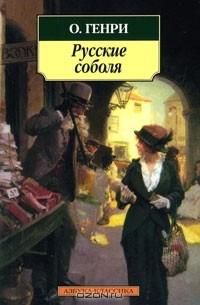 О. Генри  - Русские соболя (сборник)