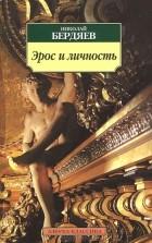 Николай Бердяев - Эрос и личность (сборник)
