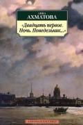"""Анна Ахматова - """"Двадцать первое. Ночь. Понедельник..."""""""