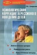 Т. П. Смирнова - Психологическая коррекция агрессивного поведения детей