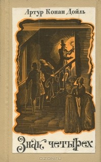 Артур Конан Дойл - Знак четырех (сборник)