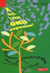Михаил Панов - И все-таки она хорошая! Русская орфография