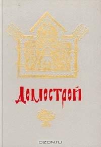 без автора - Домострой