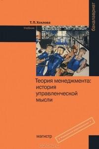 Т. П. Хохлова - Теория менеджмента. История управленческой мысли