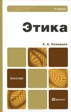 Алексей Скворцов - Этика
