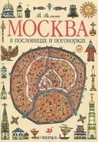 В. В. Волина — Москва в пословицах и поговорках