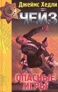 Джеймс Хедли Чейз - Опасные игры (сборник)