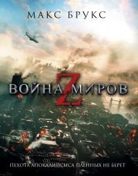 Макс Брукс - Война миров Z
