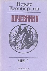 Ильяс Есенберлин - Кочевники. В трех книгах. Книга 1. Заговоренный меч