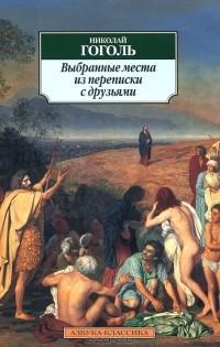 Николай Гоголь - Выбранные места из переписки с друзьями